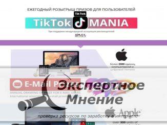 TikTok - TikTokMANIA Ежегодный розыгрыш призов для пользователей