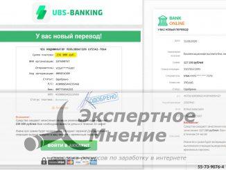 UBS-BANKING BANK ONLINE У ВАС НОВЫЙ ПЕРЕВОД Средства ожидают зачисления