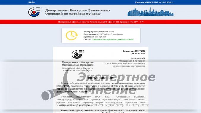 ДКФО Департамент Контроля Финансовых Операций отзывы