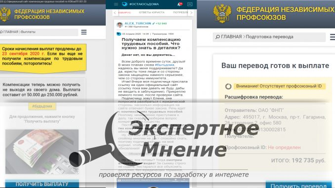 Федерация Независимых Профсоюзов ФНП отзыв