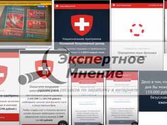 Swiss National Fund. Швейцарский центр денежных компенсаций от 159 000 рублей основного безусловного дохода ежемесячно