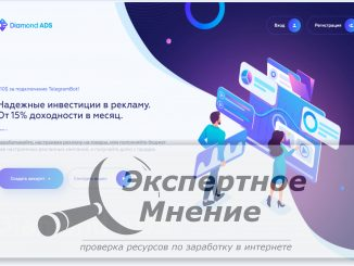 Diamond ADS отзывы. Клон AdMouse. Арбитраж трафика и заработок