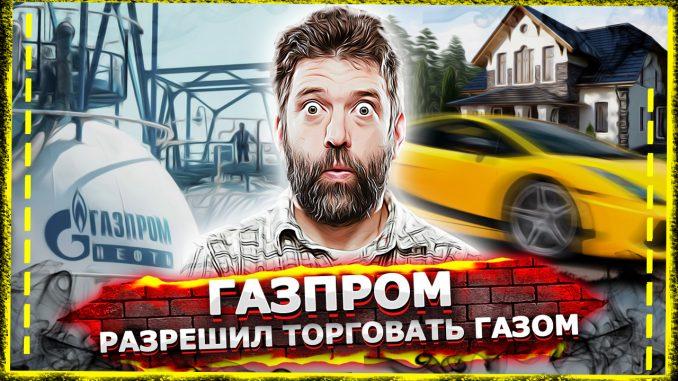 Газпром разрешил торговать газом
