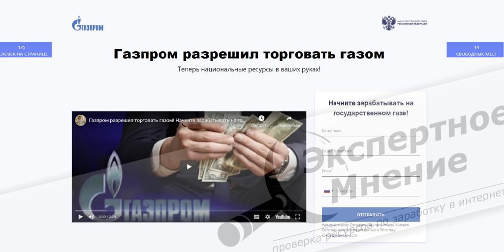газпром разрешил гражданам продавать газ