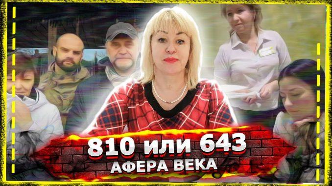 код рубля 810 или 643