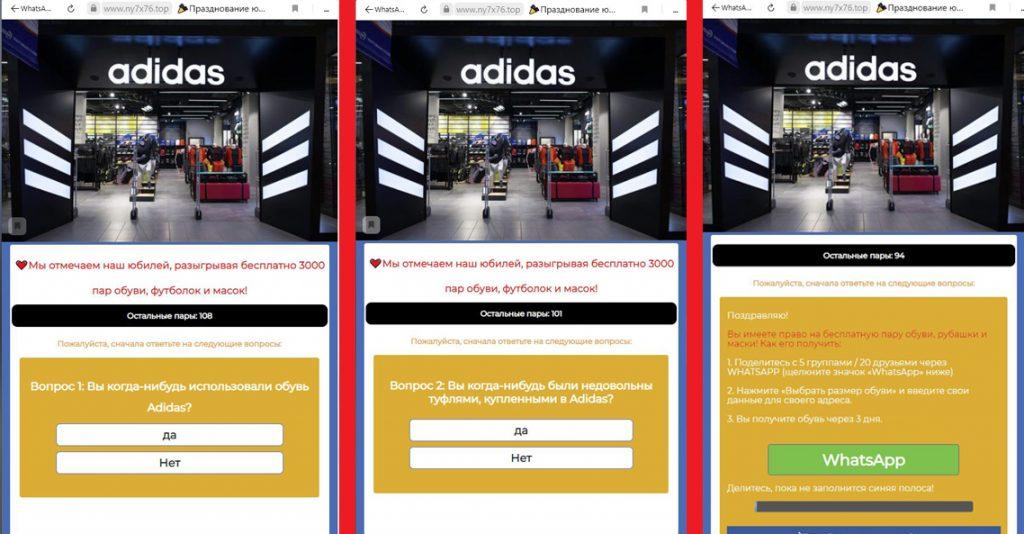 Adidas раздает обувь