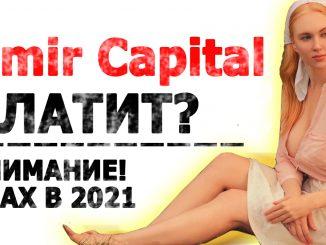 Amir Capital отзывы о проекте