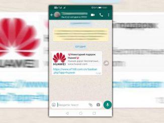 Huawei дарит бесплатные подарки на новый год