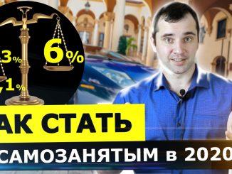 Как самозанятому платить налоги с Ютуб (AdSense), Яндекс Дзен, РСЯ. Особенности при работе в Дзене