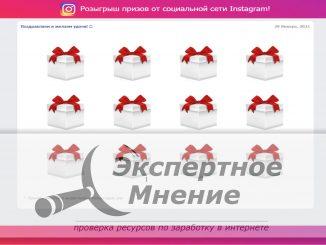 instagram розыгрыш призов