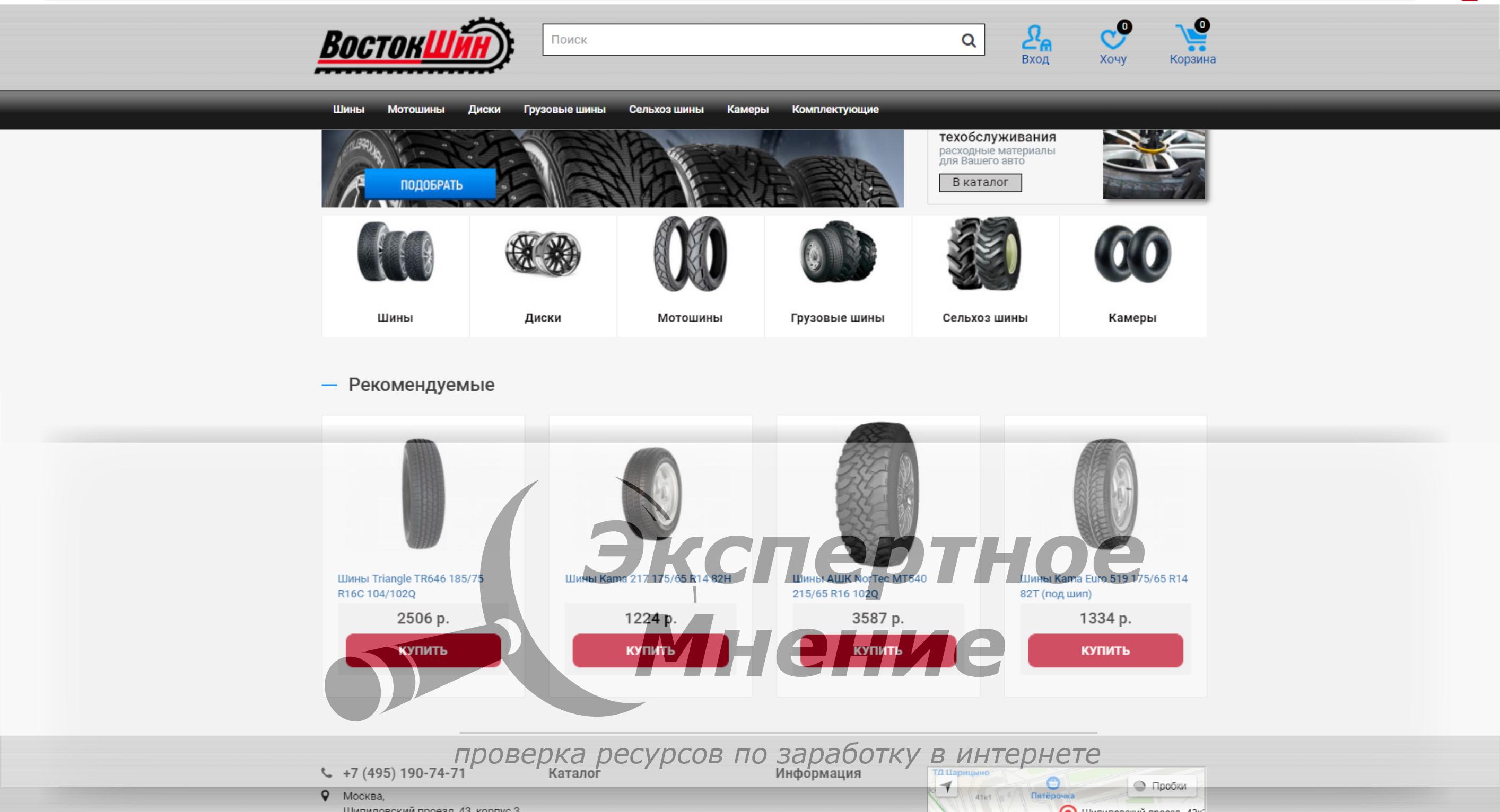 ВостокШин интернет магазин отзывы