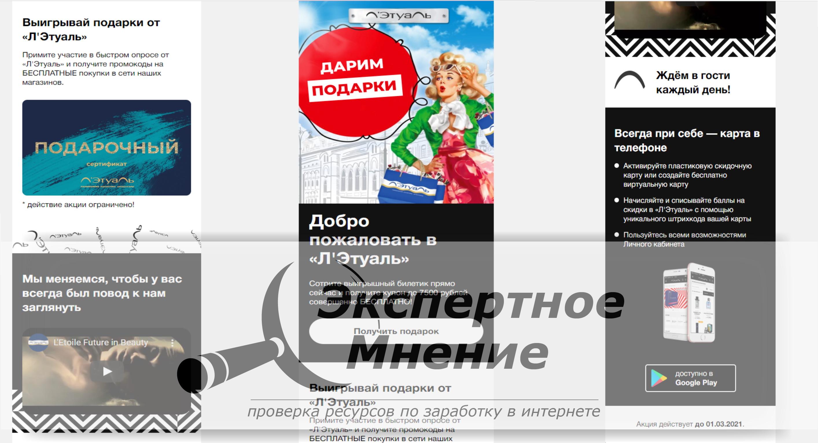 Выигрывай подарки от «Л'Этуаль» сертификат 7500 рублей