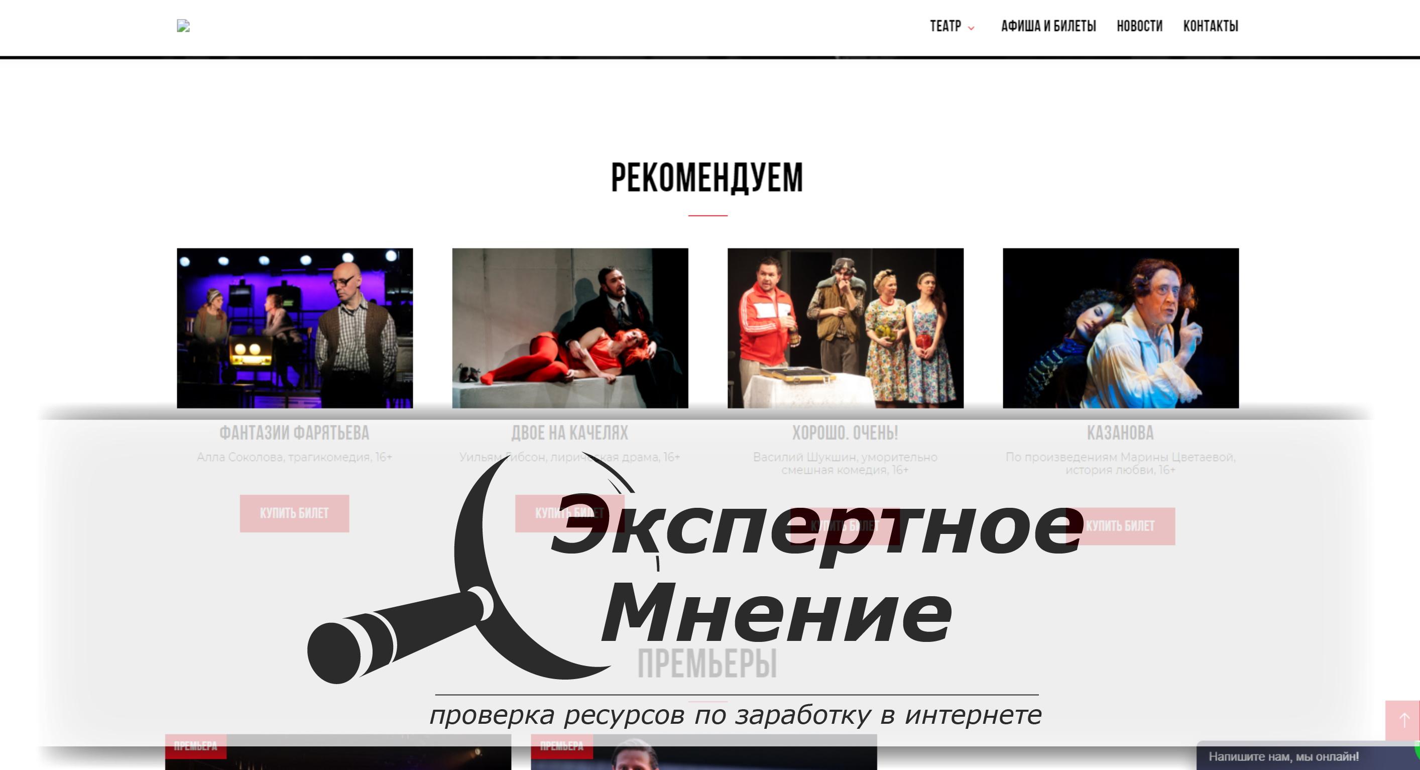 Государственный драматический театр Новая опера