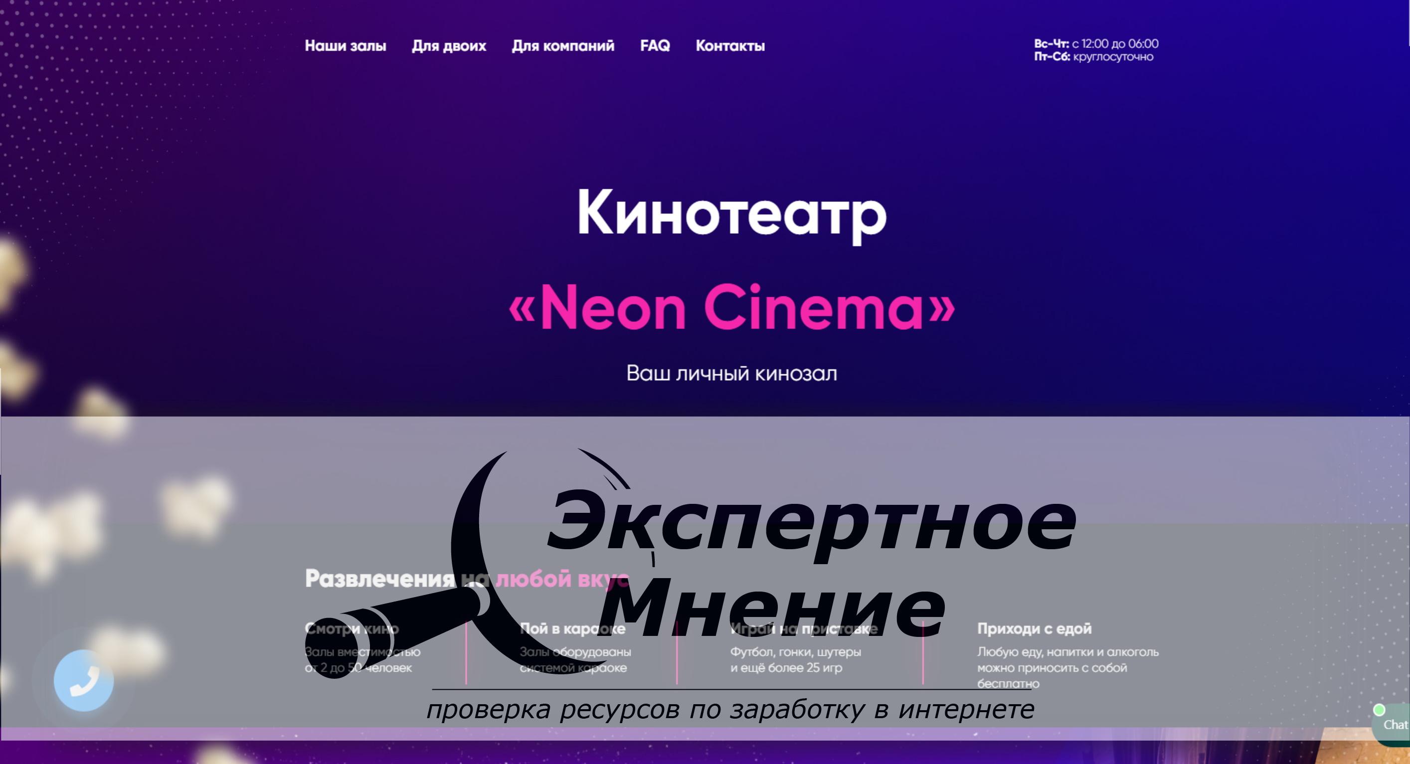 Кинотеатр Neon Сinema