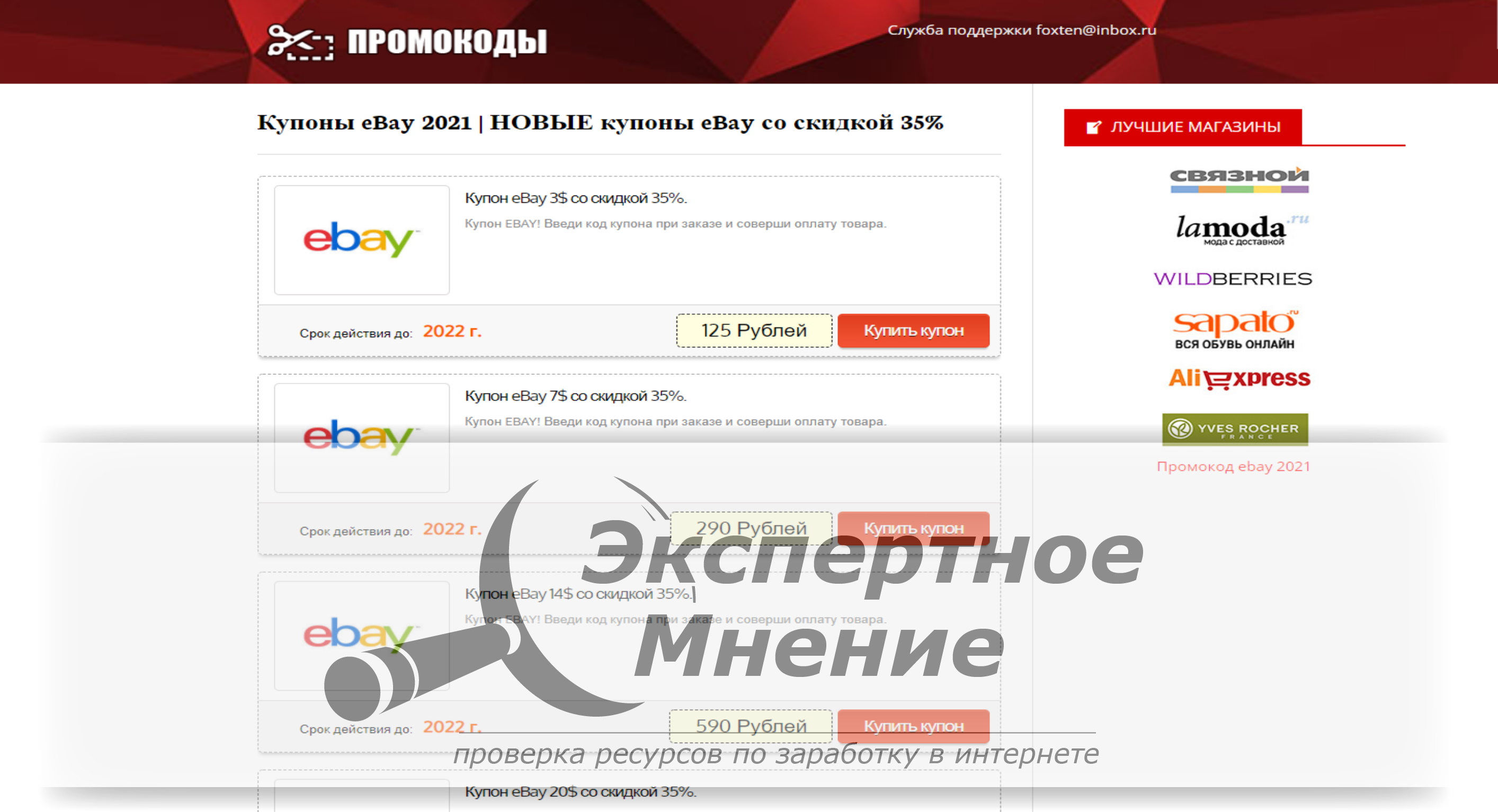 Купоны eBay 2021 со скидкой