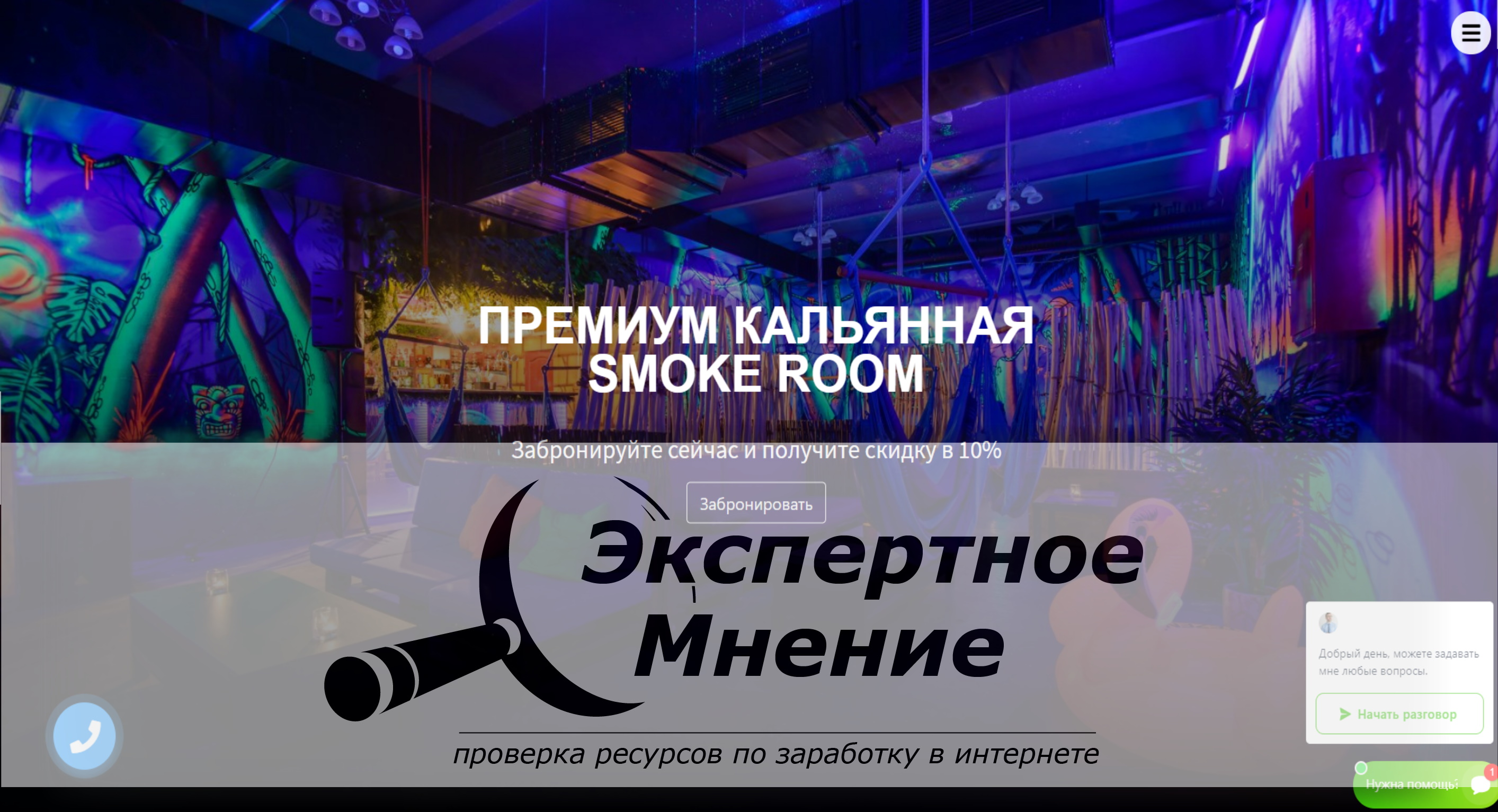 ПРЕМИУМ КАЛЬЯННАЯ SMOKE ROOM