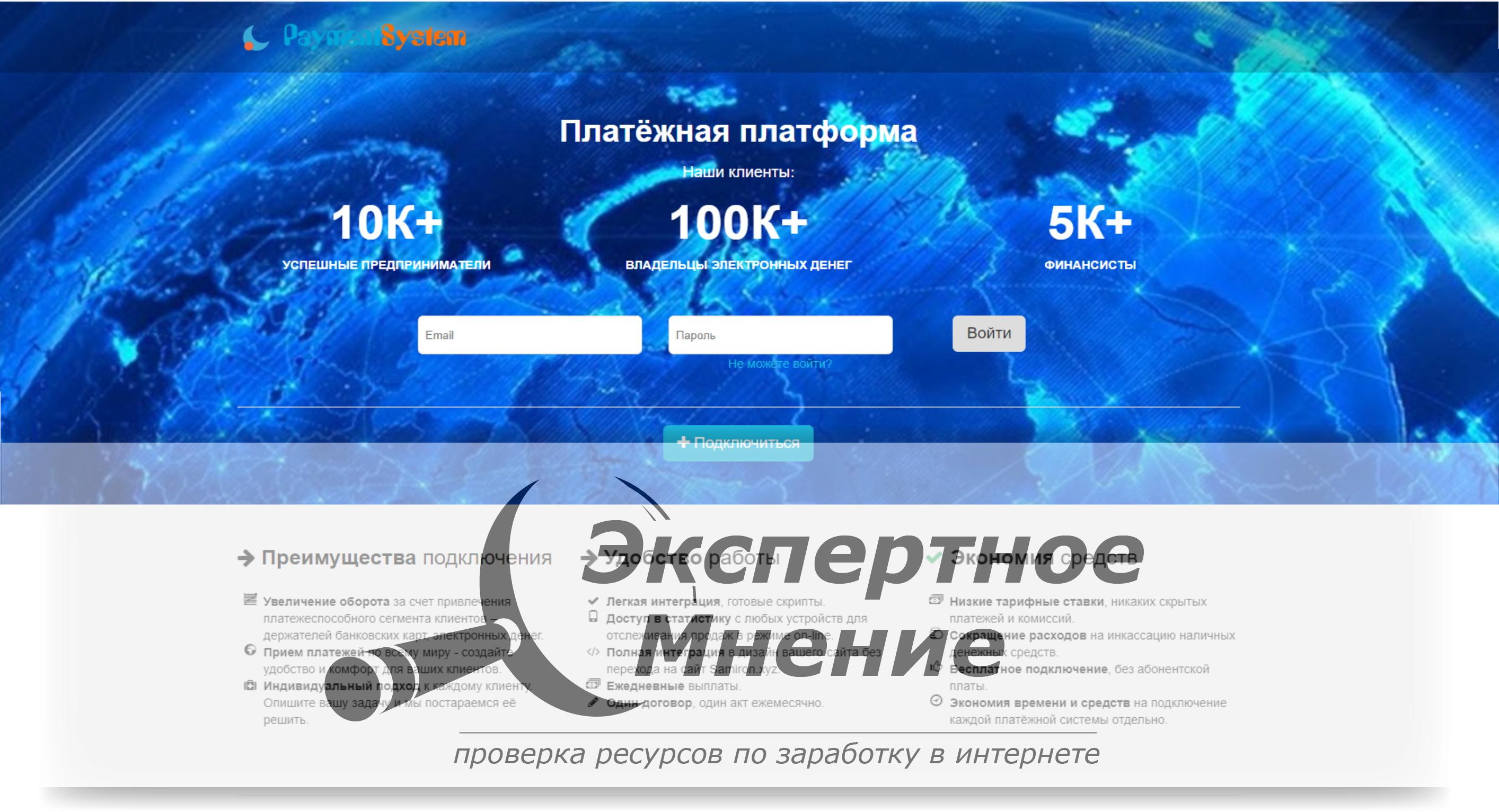 Платежная система PaymentSystem
