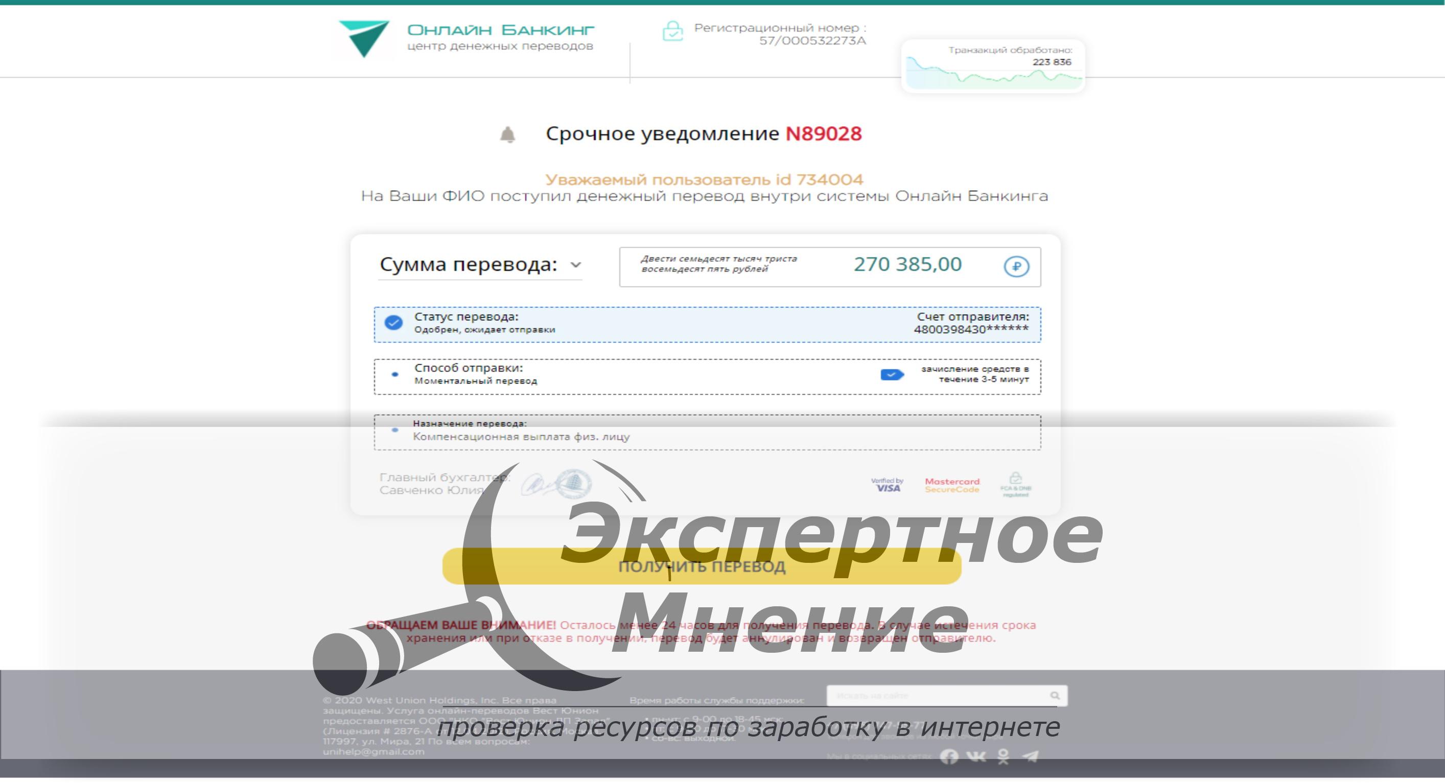 Срочное уведомление N89028. Онлайн Банкинг - центр денежных переводов