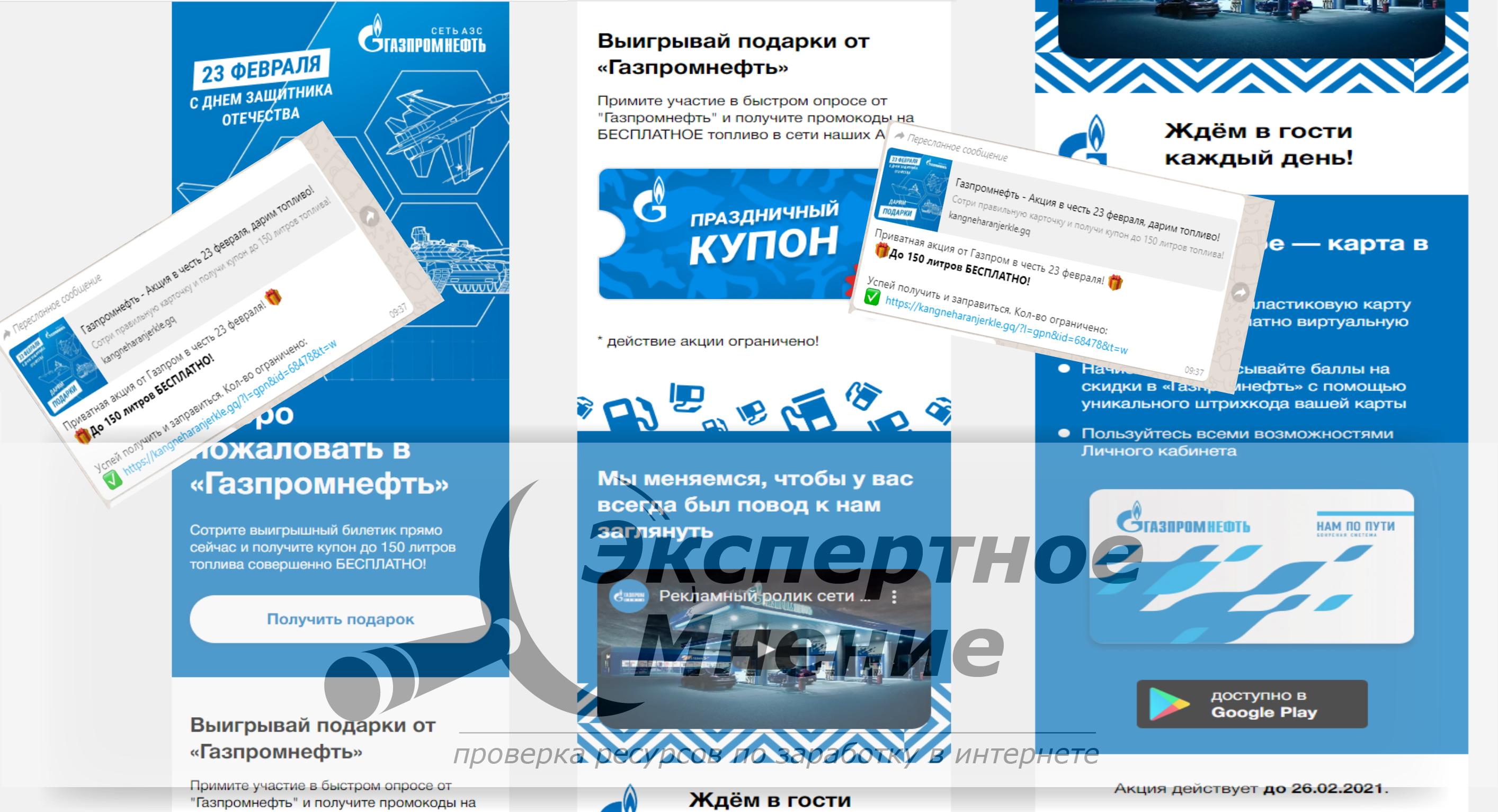 газпром дарит на 23 февраля 150 литров