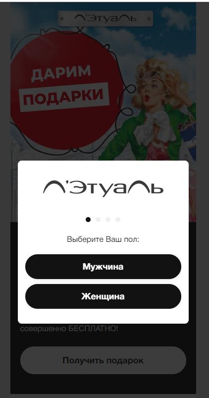 «Л'Этуаль» сертификат 7500 рублей