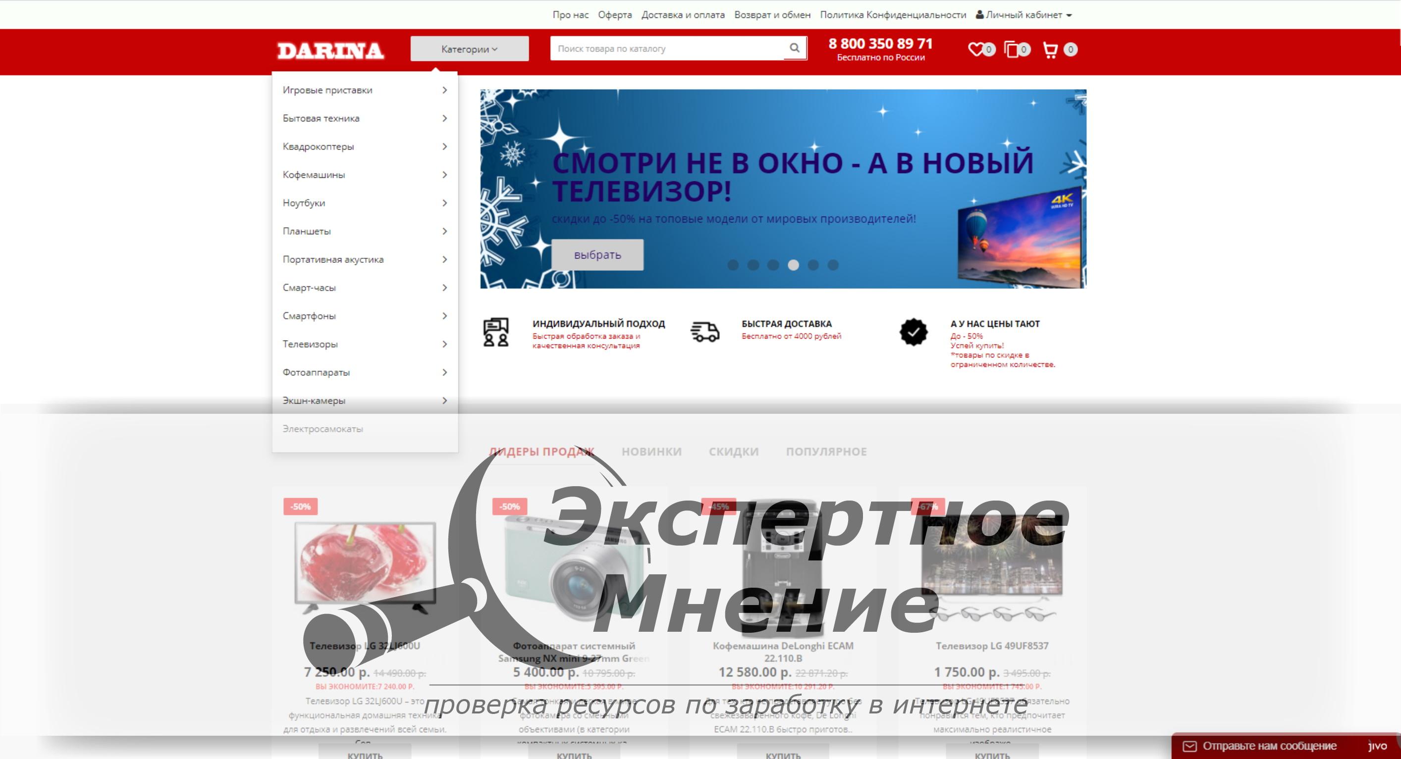 Darina интернет-магазин