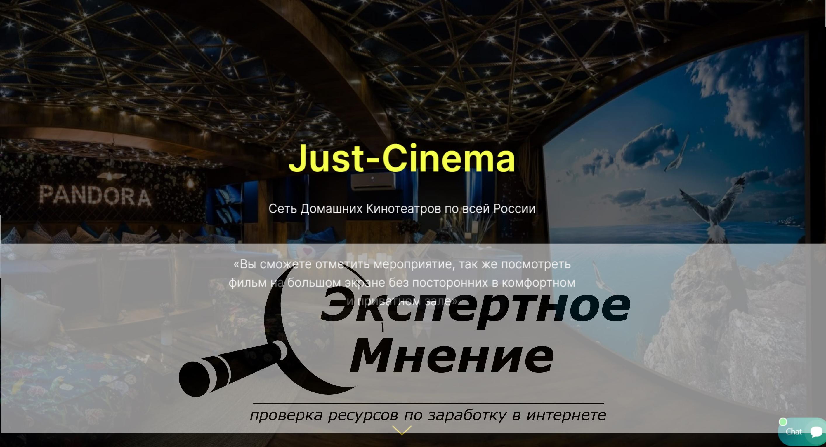 Just-Cinеma Сеть Домашних Кинотеатров
