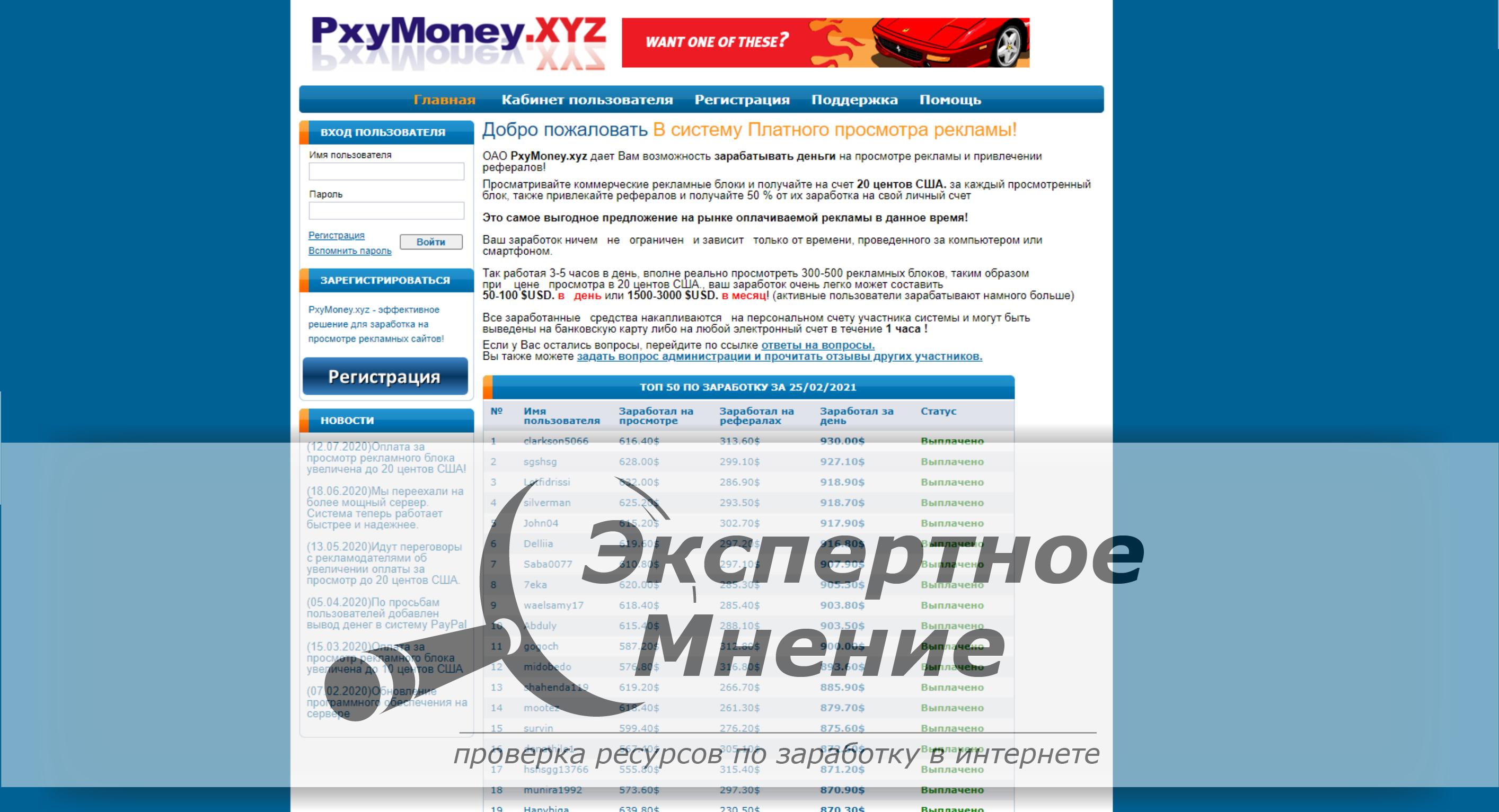 OhMoney.xyz и PxyMoney.xyz