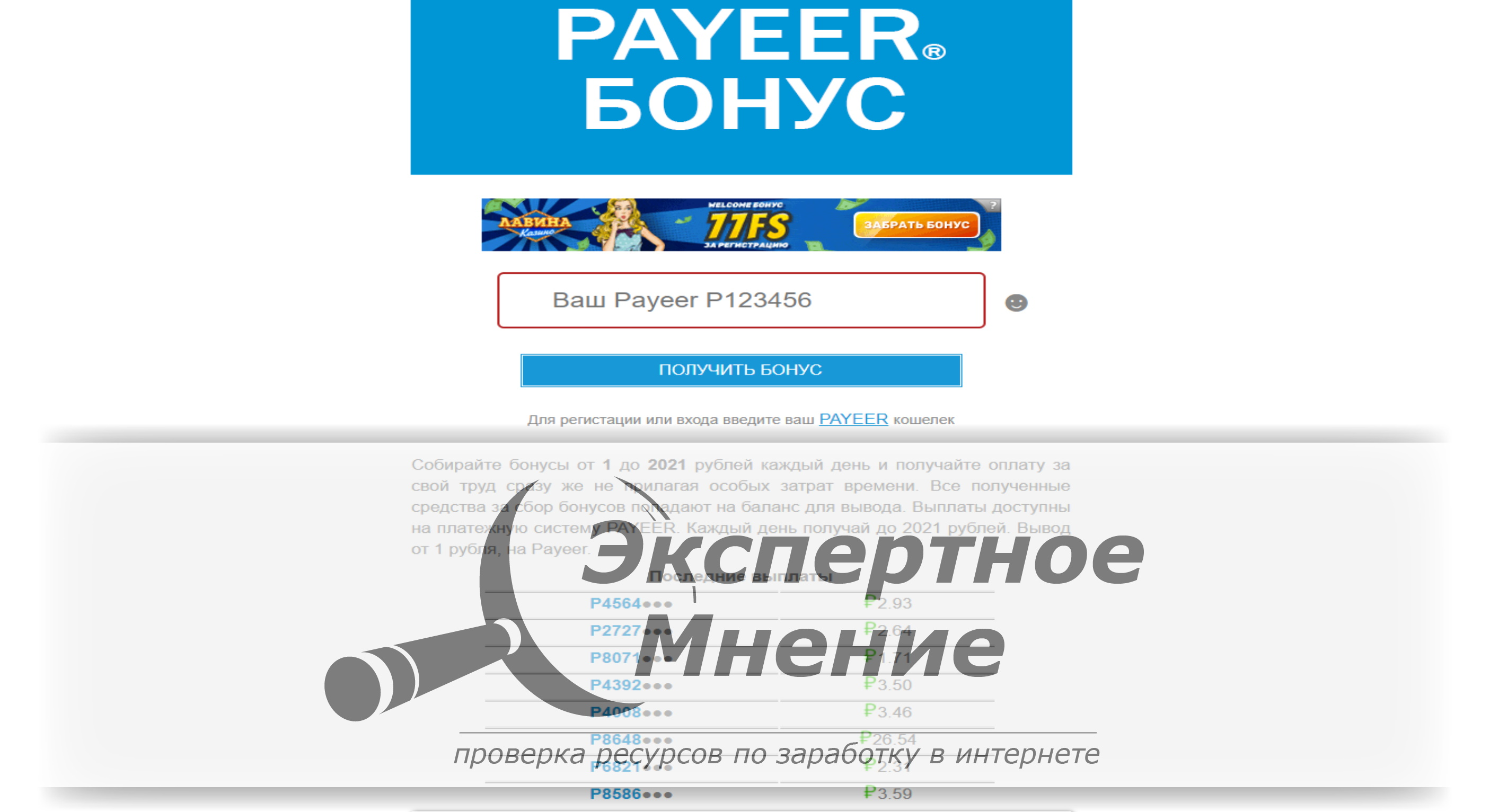 PAYEER БОНУС