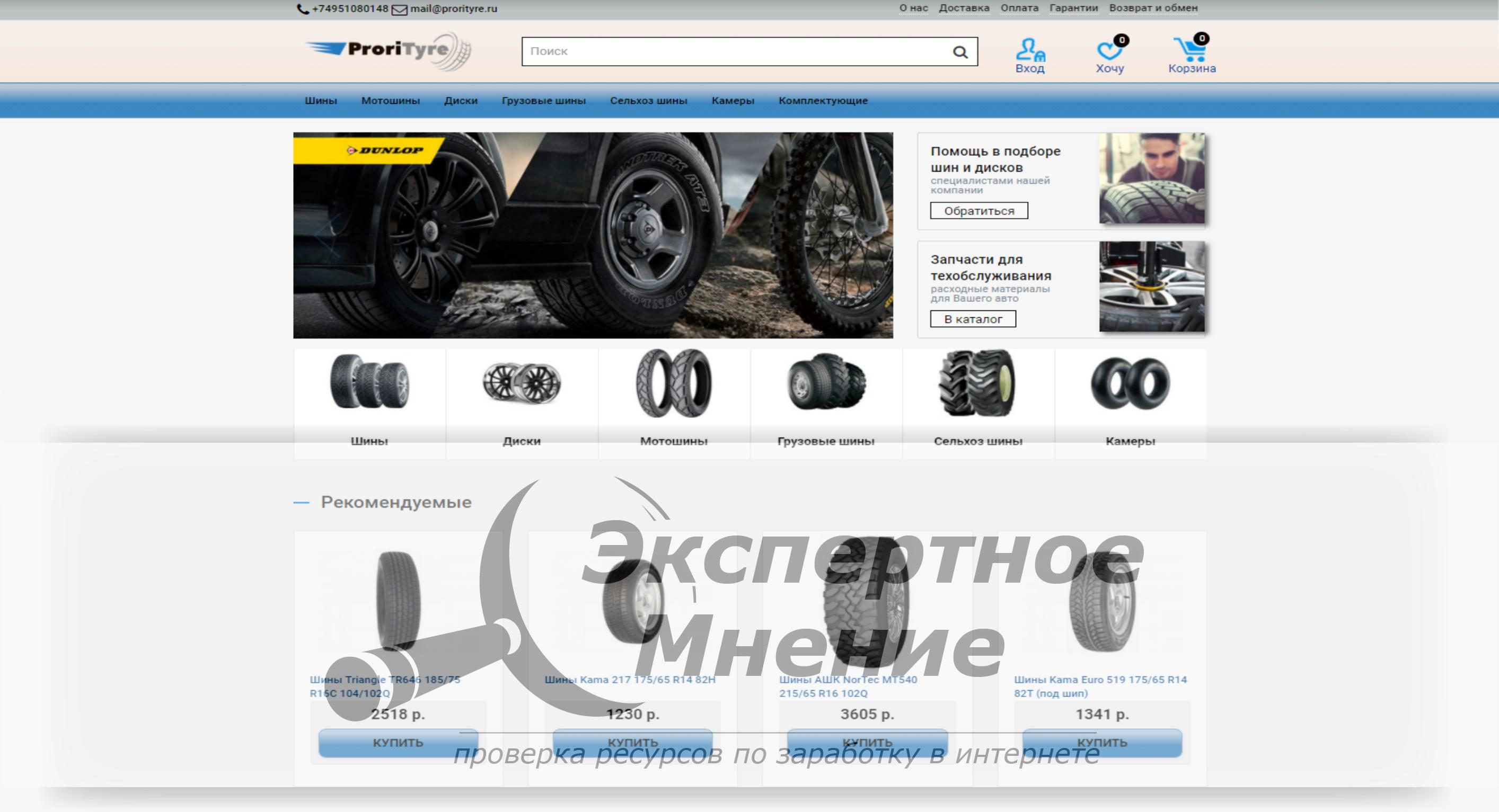 ProriTyre интернет магазин шин отзывы