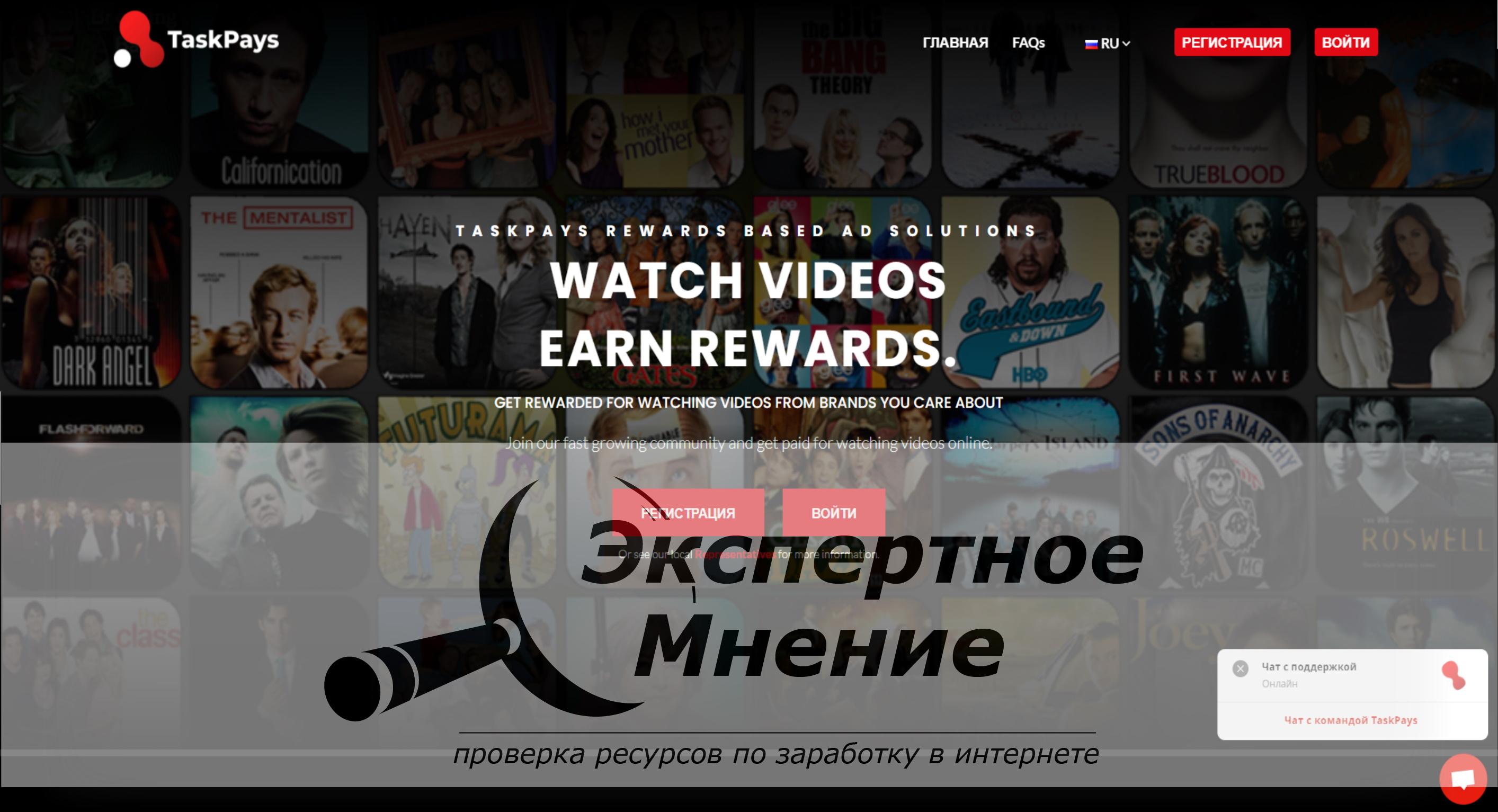 TaskPays - Заработок на просмотре видео отзывы