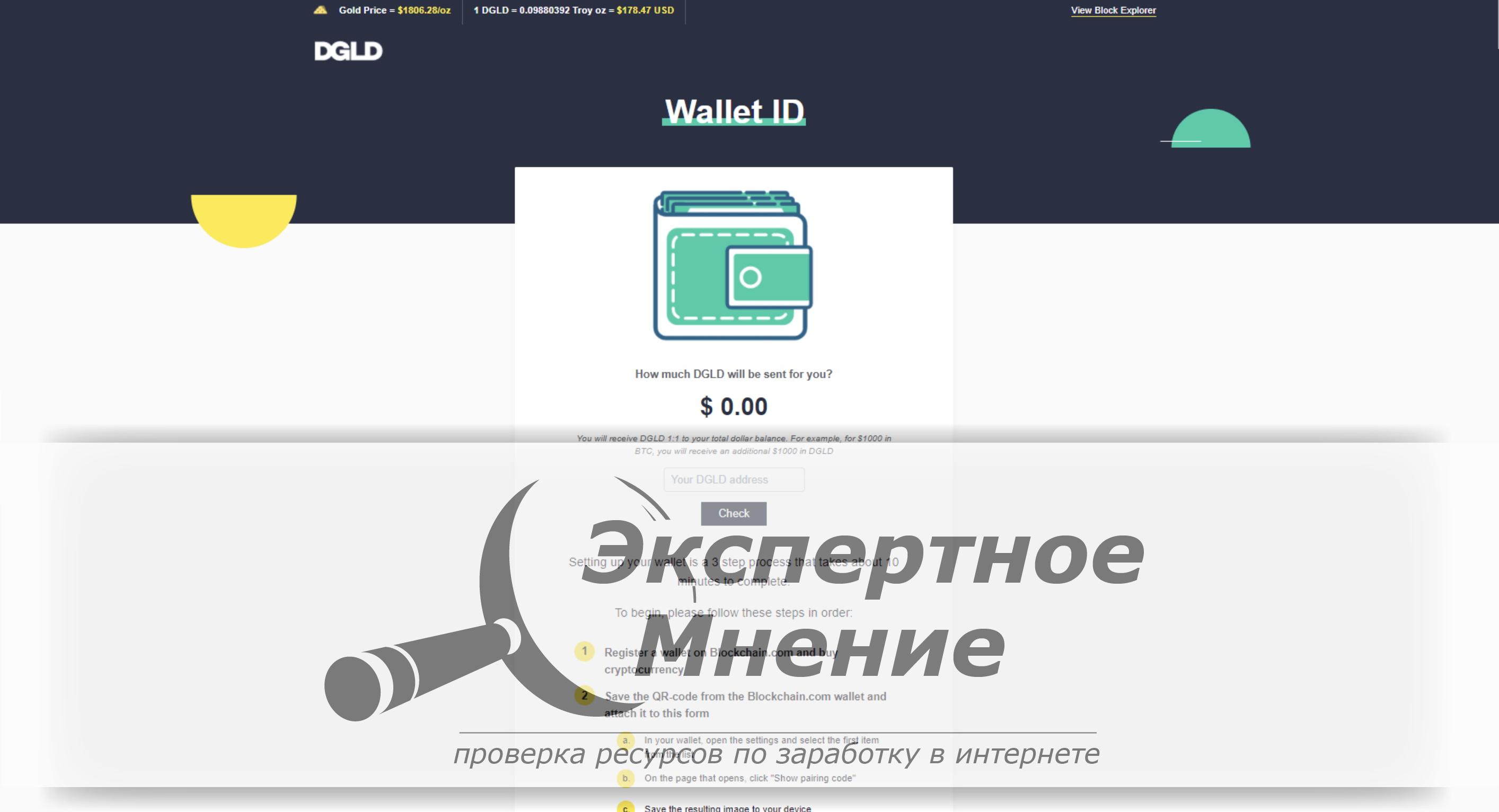 Wallet ID DGLD отзывы