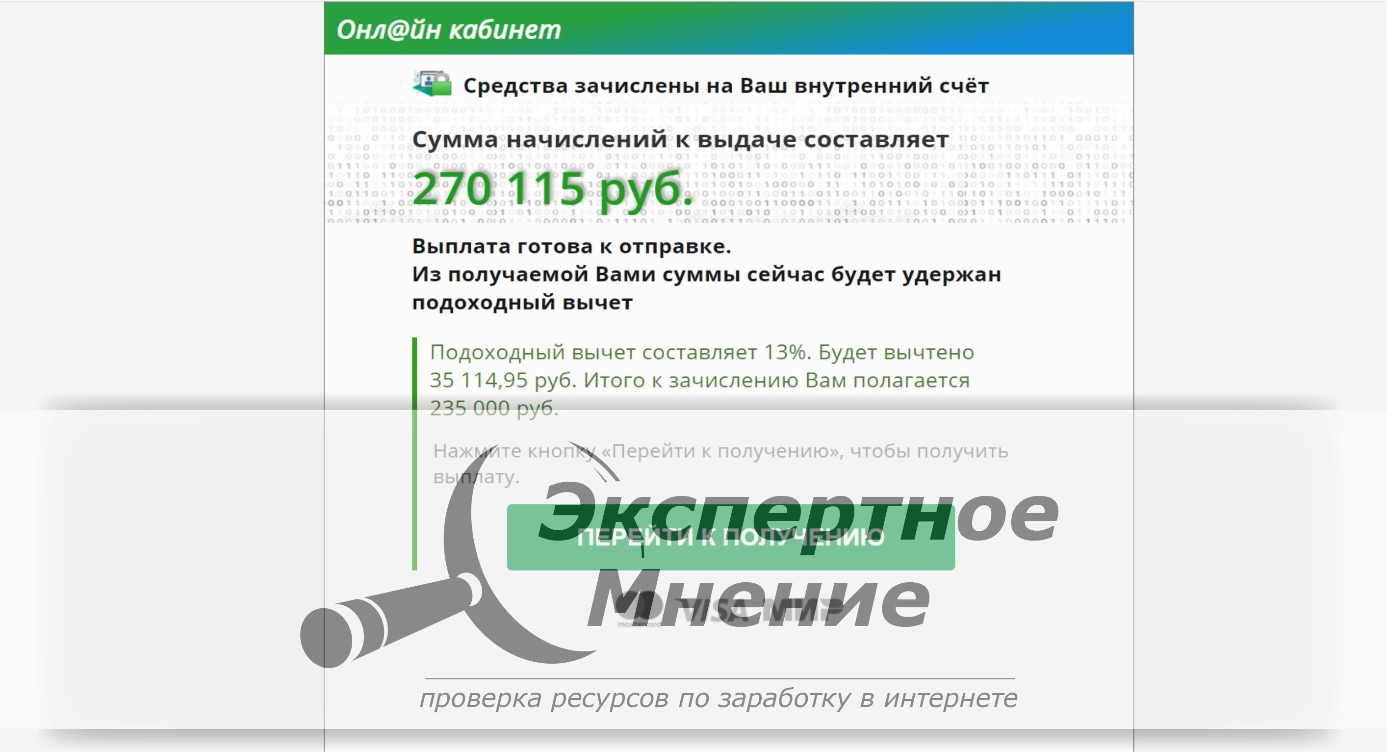 Средства зачислены на Ваш внутренний счёт 270115