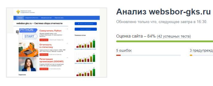 websbor websbor@websbor.gks.ru рассылка от росстата письмо