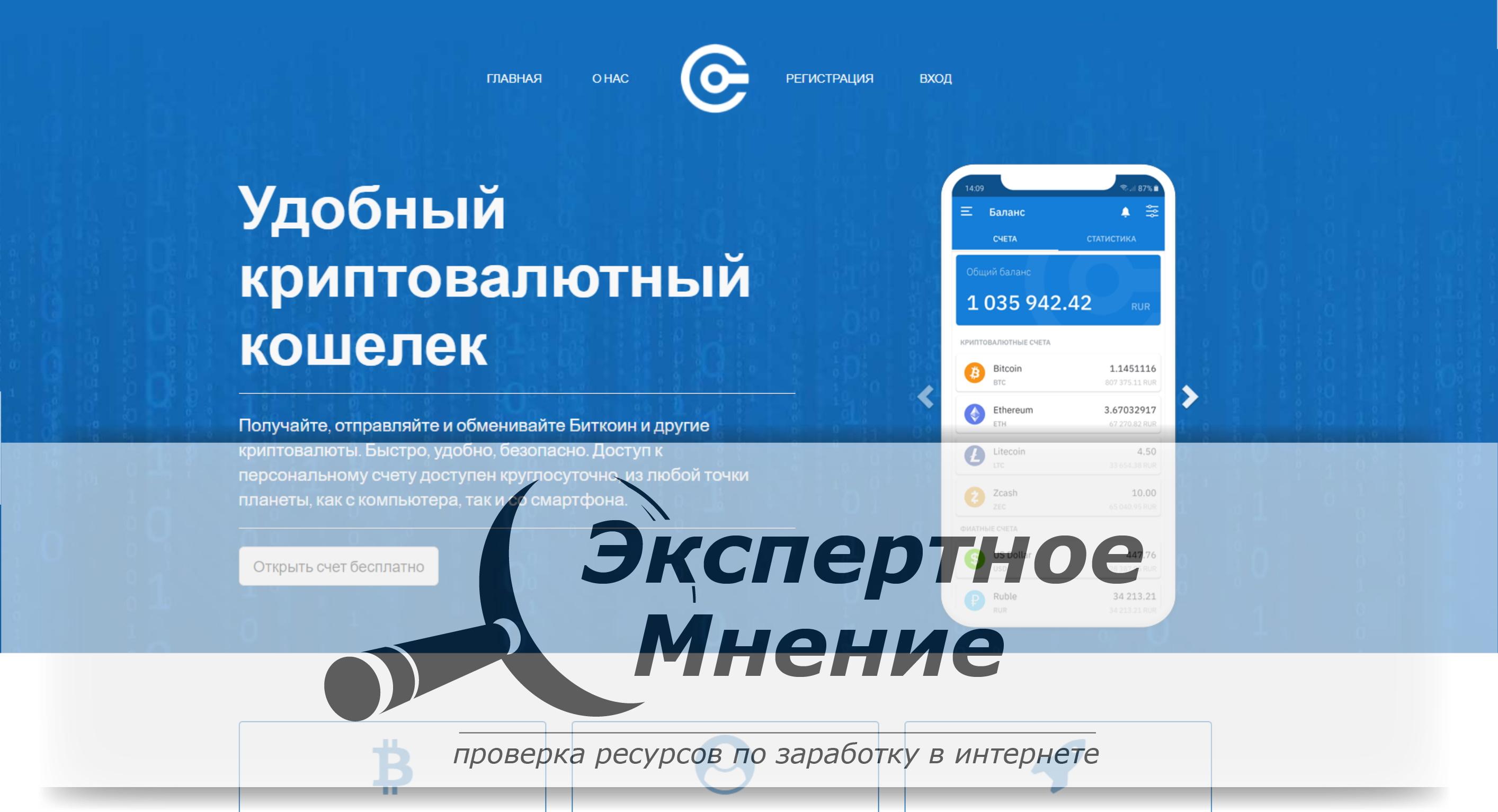 BitKea онлайн кошелек Bitcoin отзывы