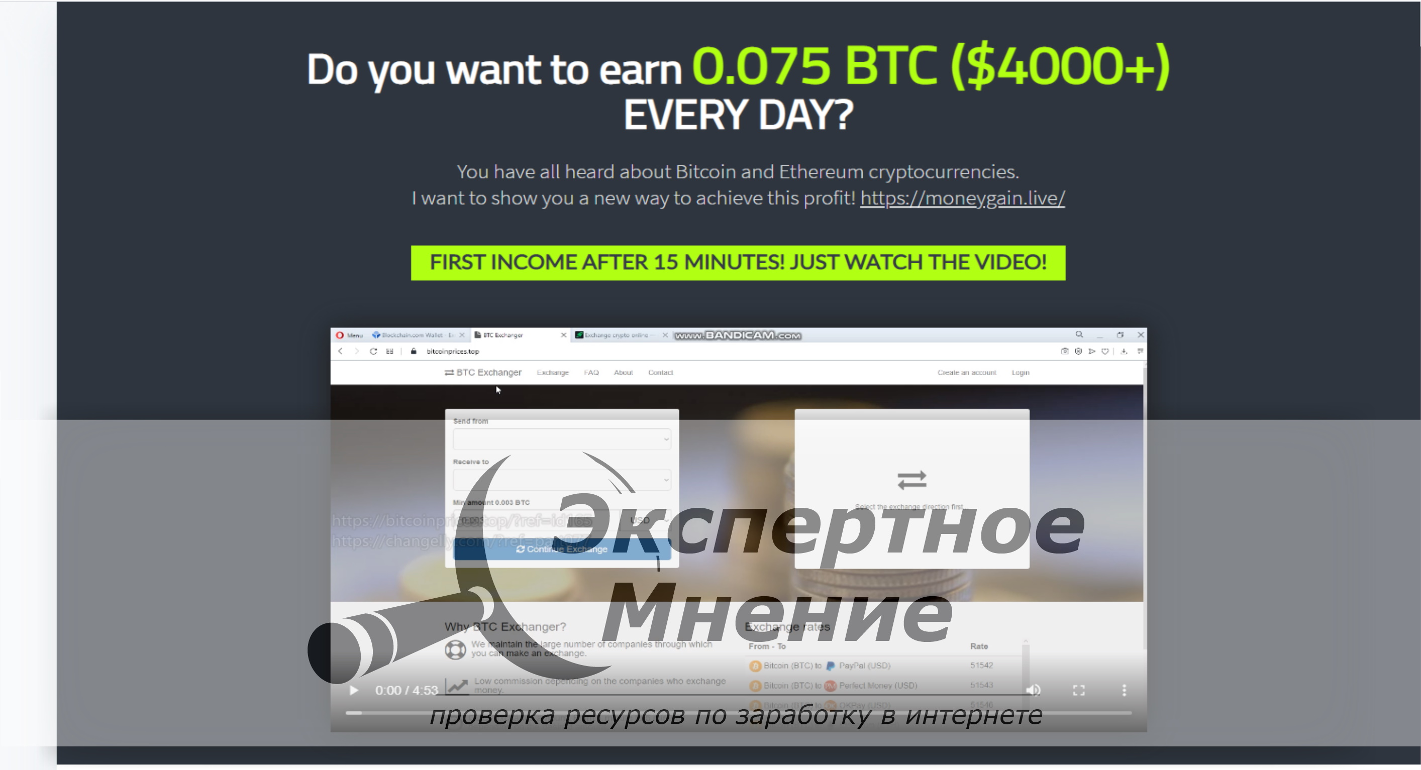 Do you want to earn 0.075 BTC ($4000+) EVERY DAY