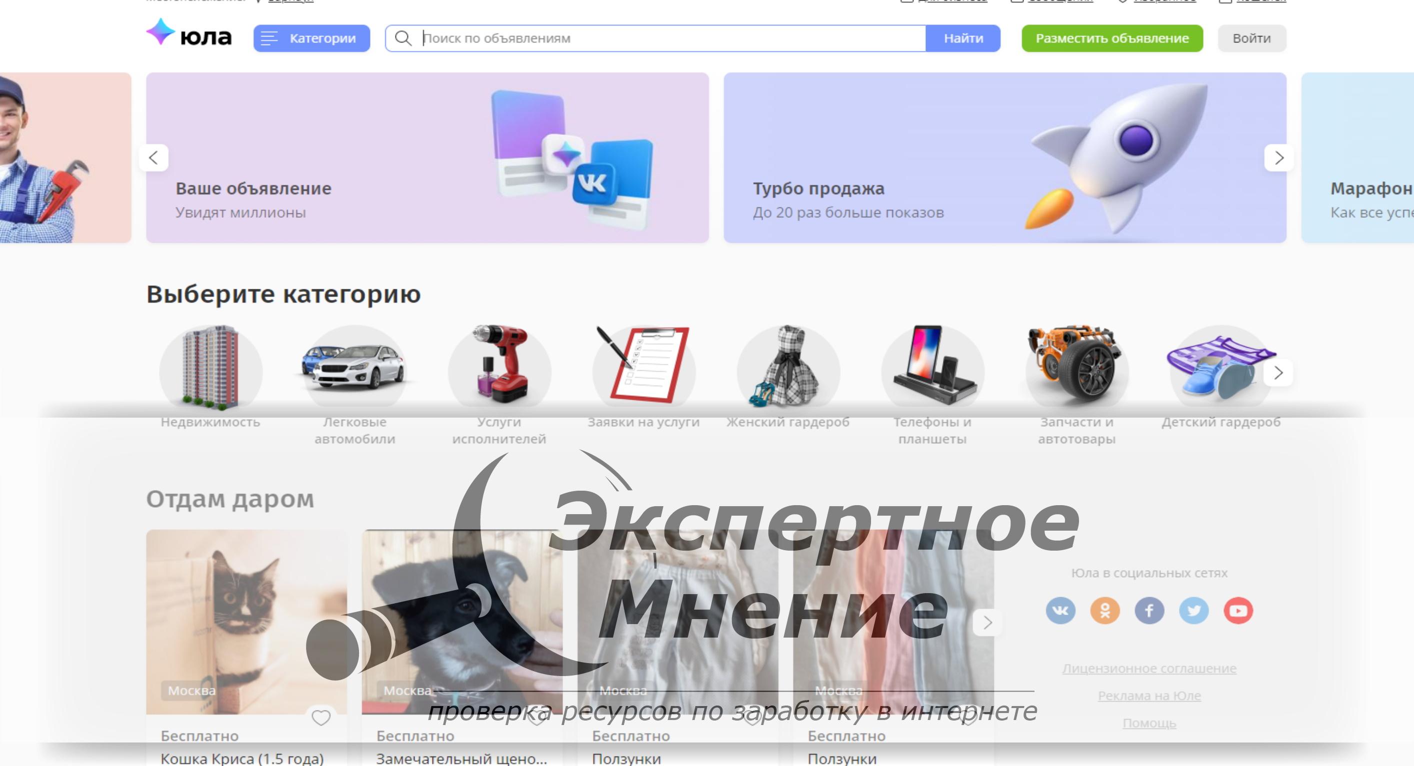 youla.ru отзывы