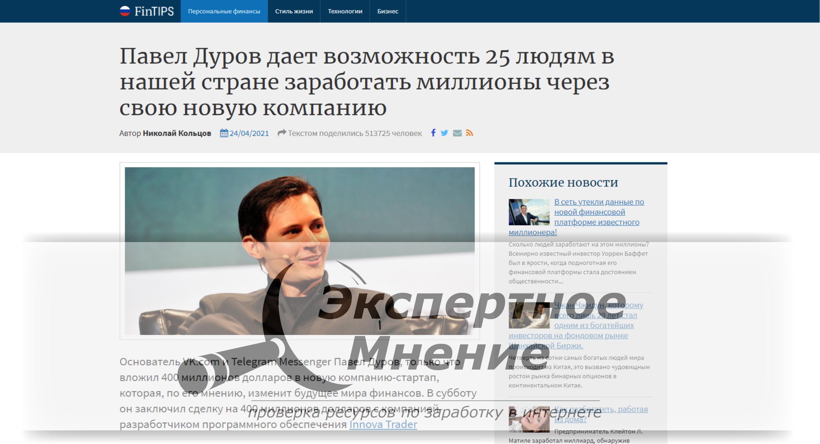 Павел Дуров с Innova Trader Atlassian с транзакция в сумме 81 239 руб