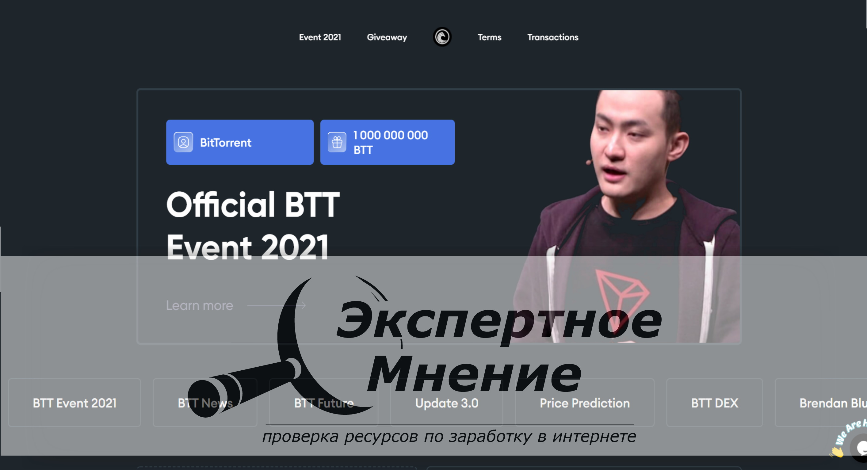 Фальшивый обменник The Official BTT Giveaway by Justin Sun SCAM