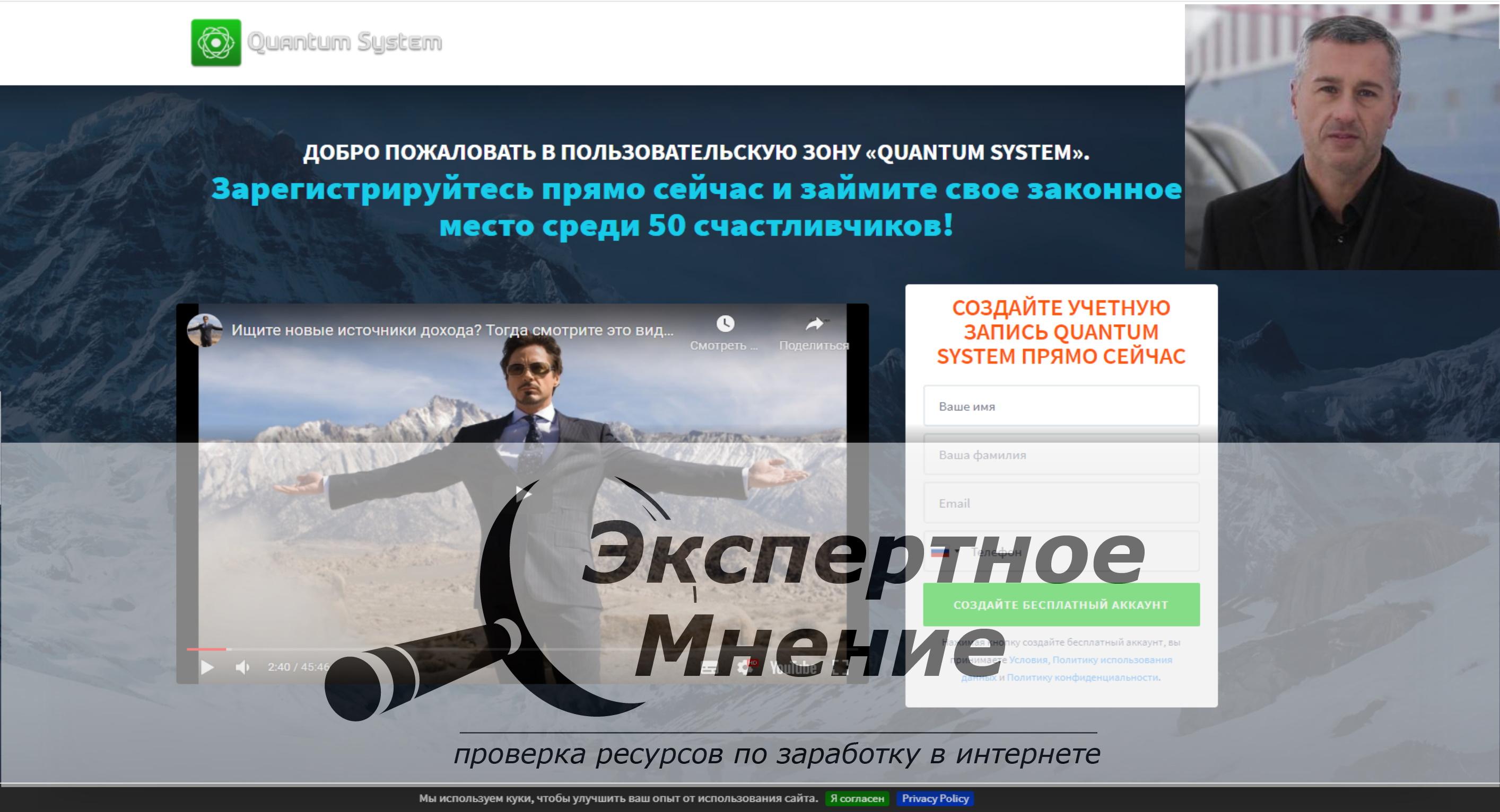 QUANTUM SYSTEM Евгений Абрамов отзывы