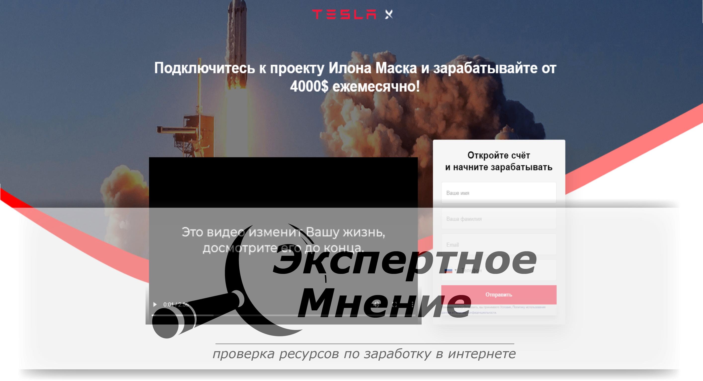 Система Тесла Икс Tesla X отзывы