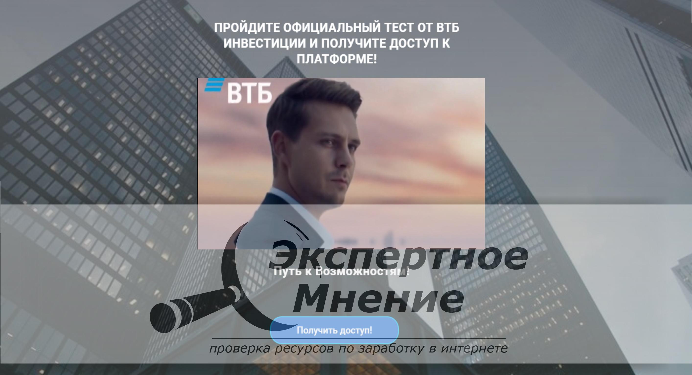 инвестиции тест от ВТБ отзывы