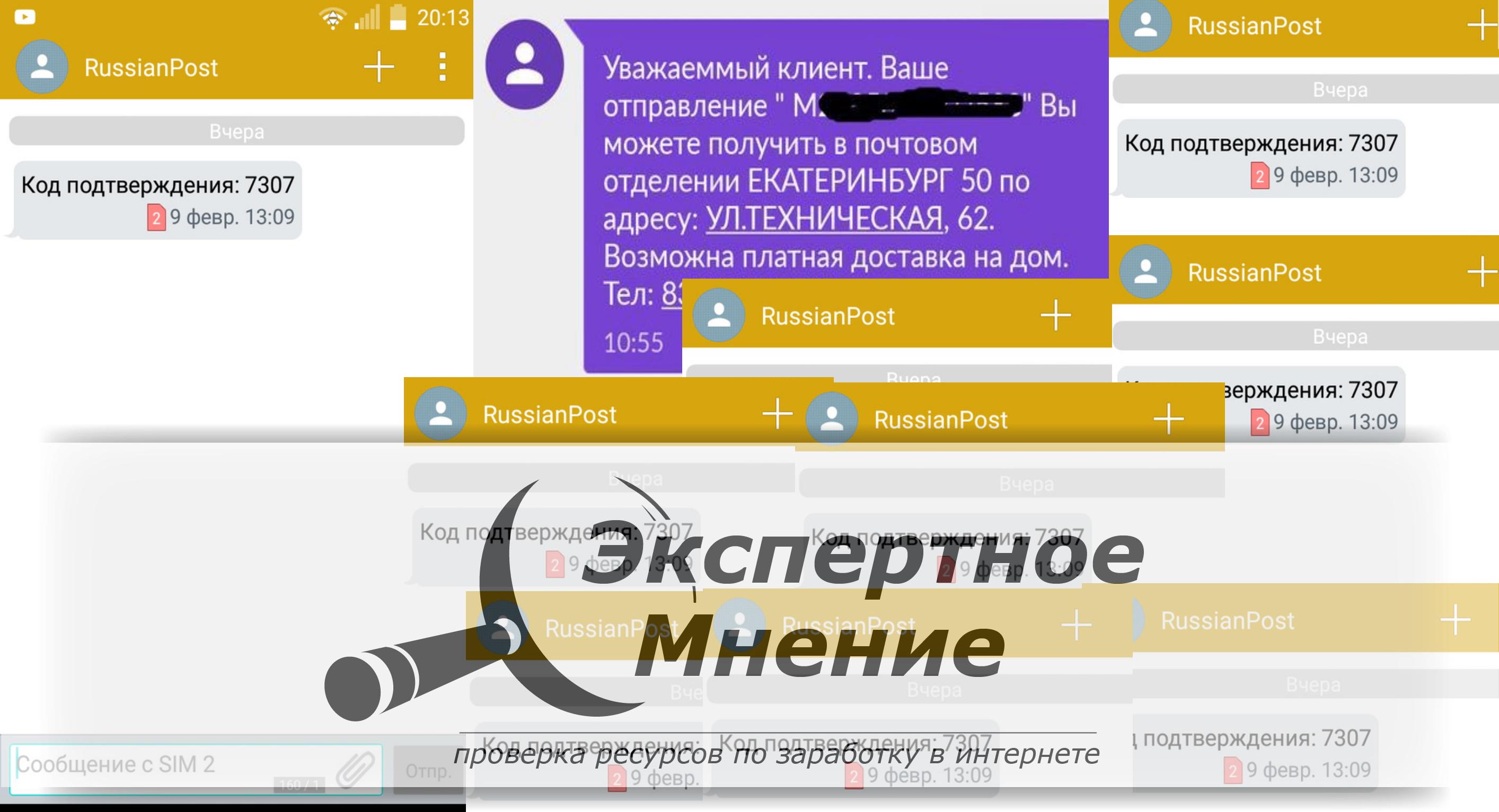Russian Post что за смс