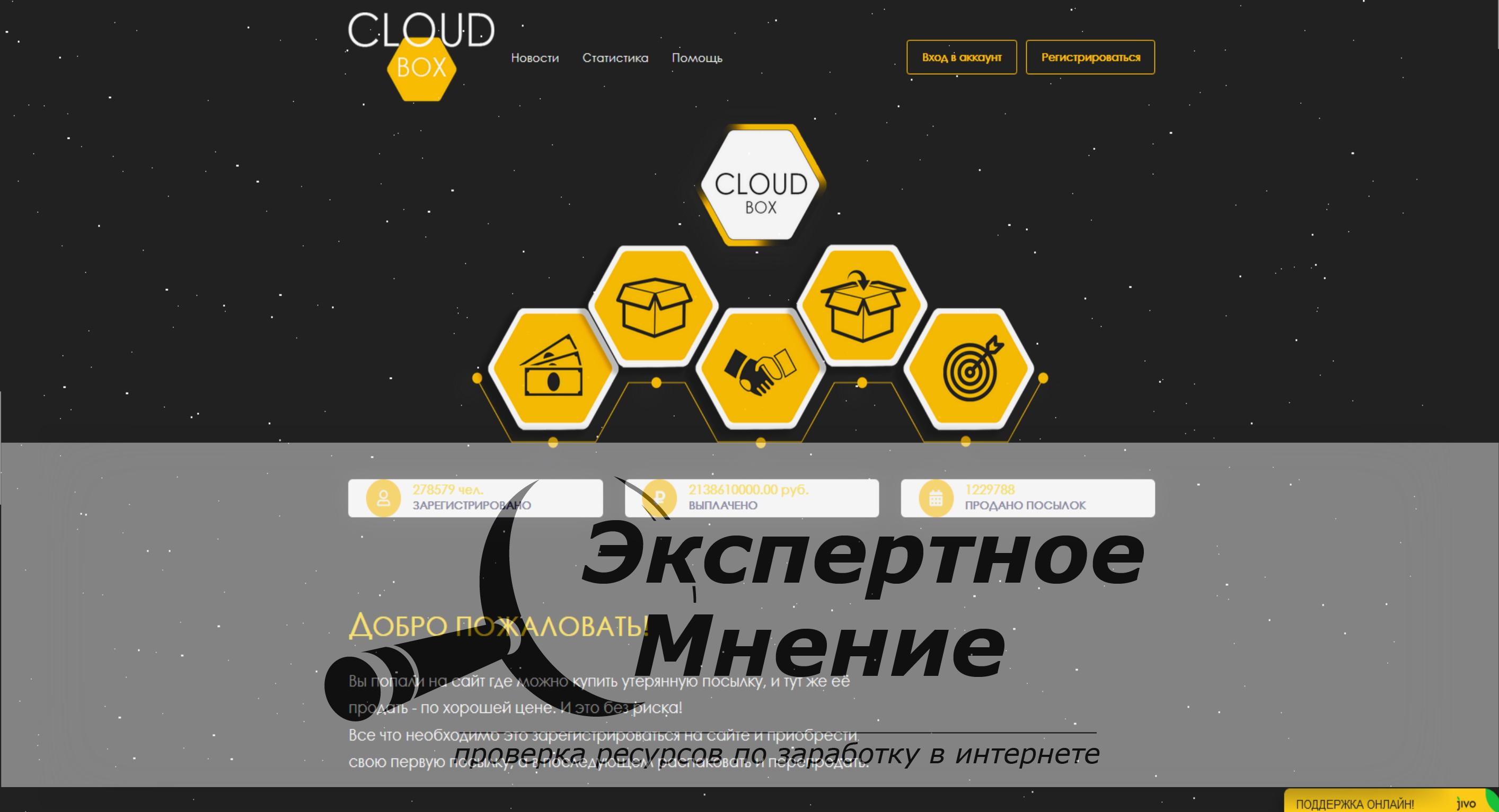 Выкуп посылок от Cloudofbox - отзыв о сайте cloudofbox.com