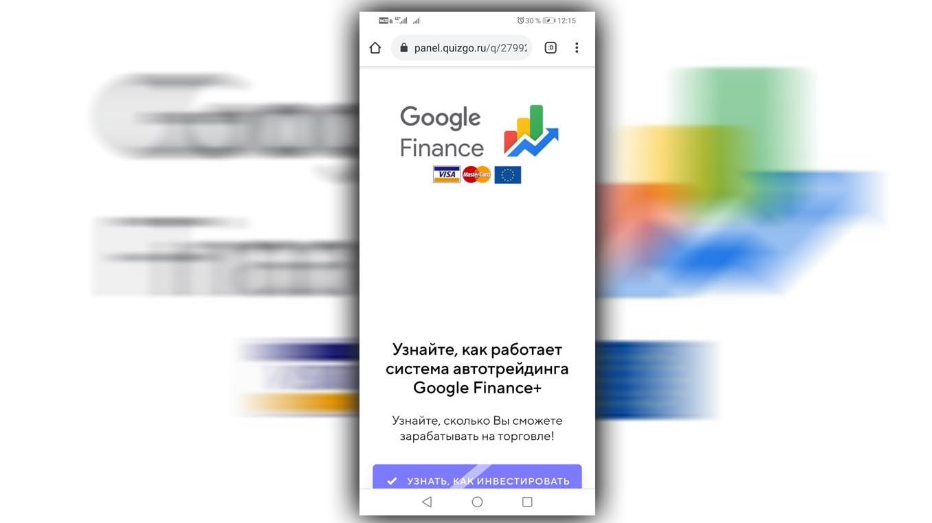 Google Finance плюс