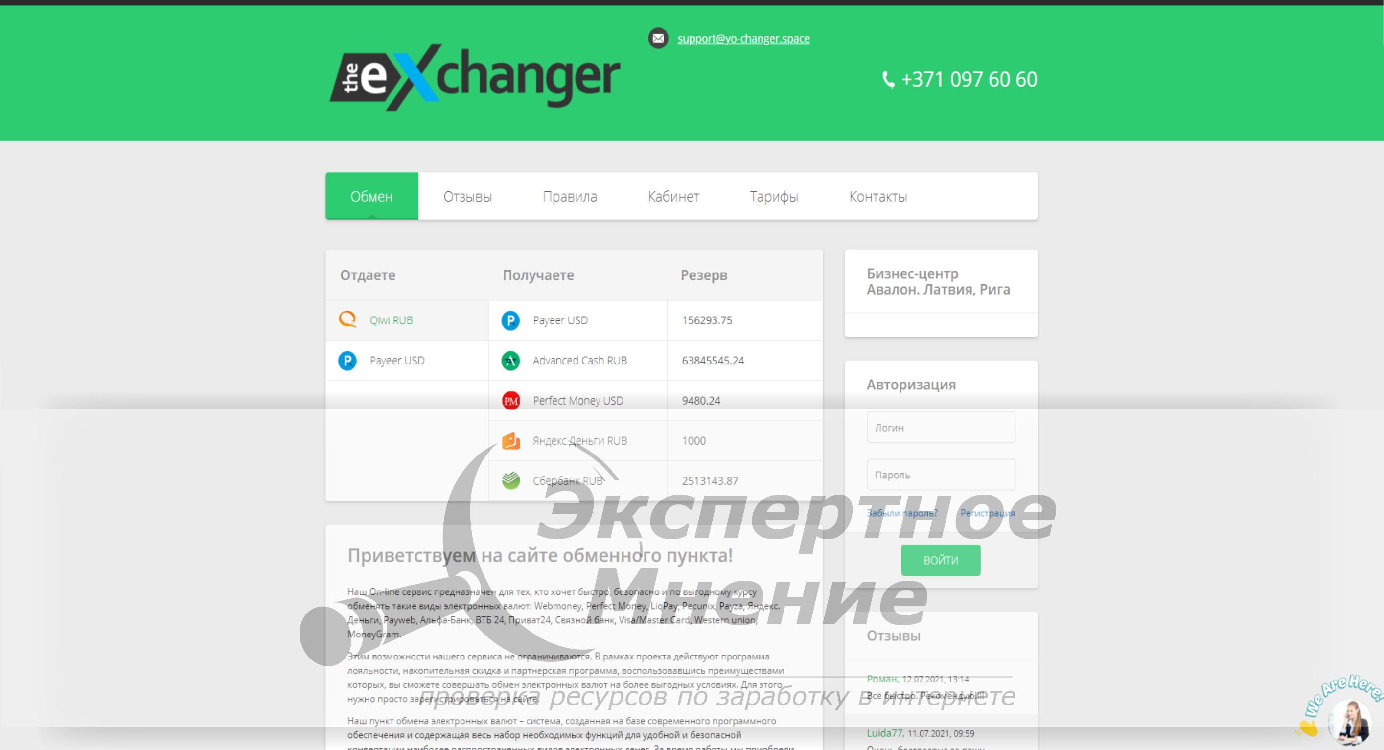 Yo Changer - онлайн обмен. yo-changer.space отзывы