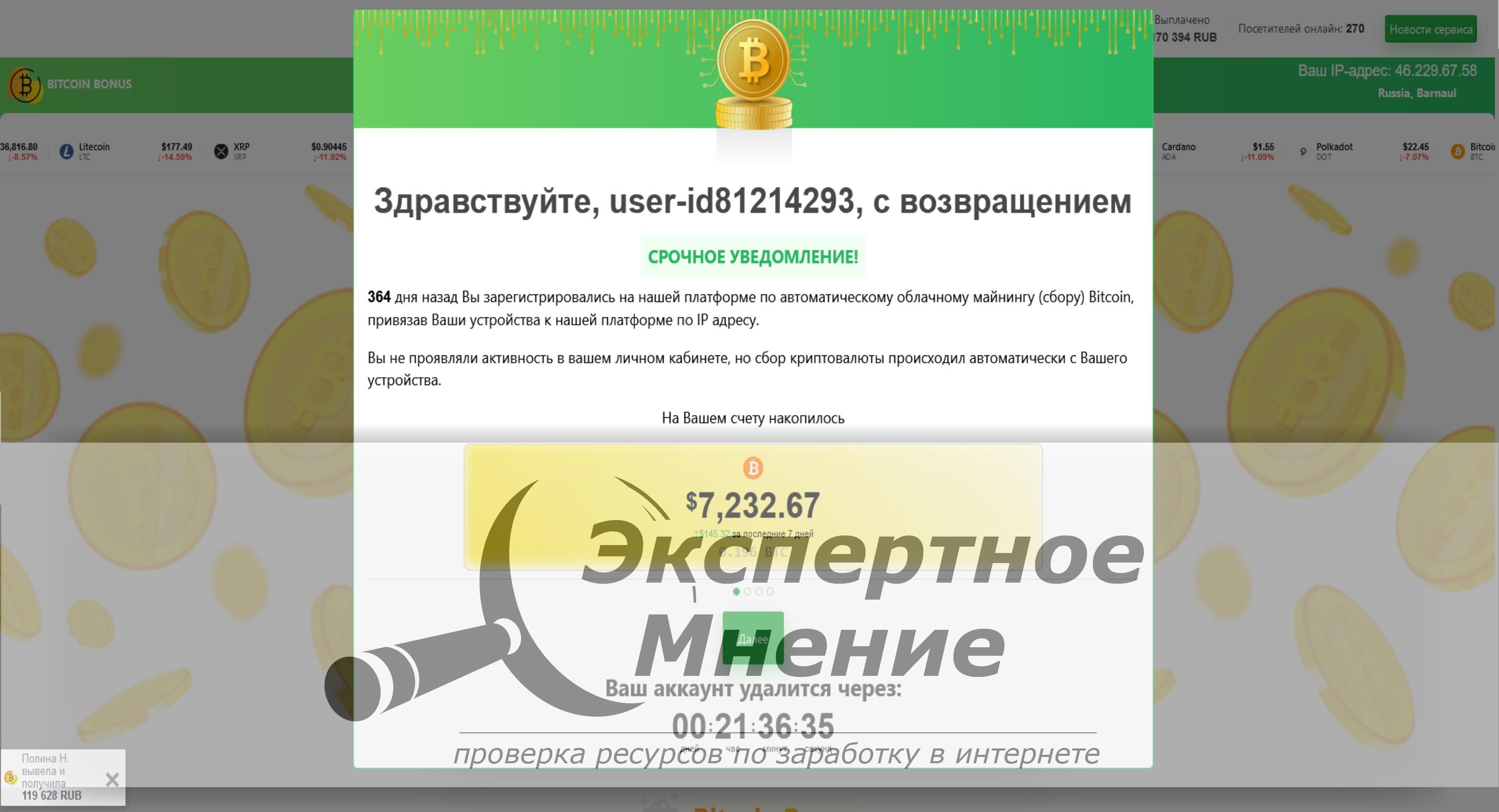 Мошенники Bitcoin Bonus На Вашем счету накопилось 7232