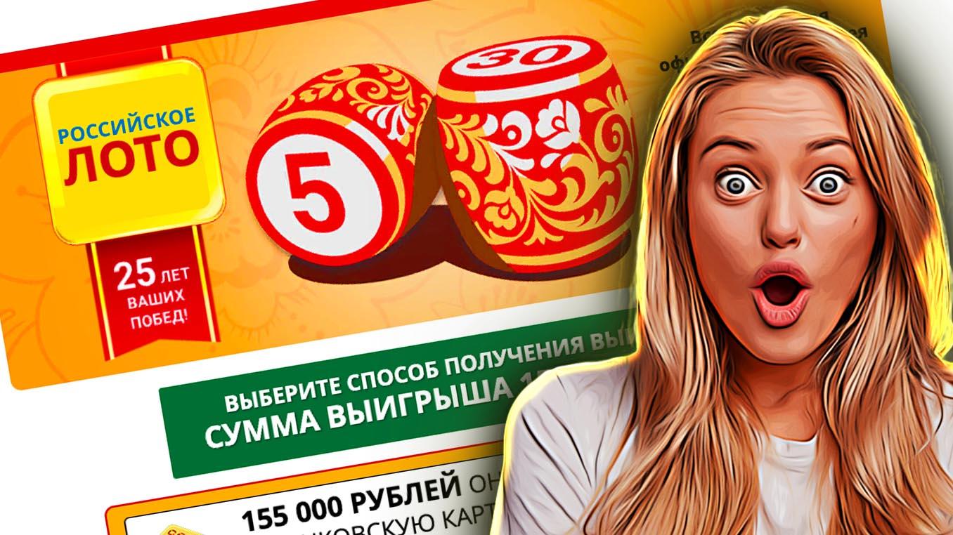 Бесплатные лотереи с выигрышем