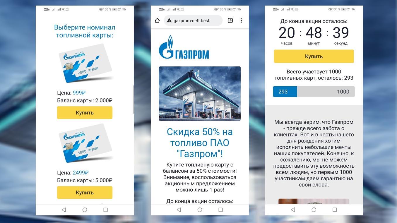 Топливная карта Газпром со скидкой
