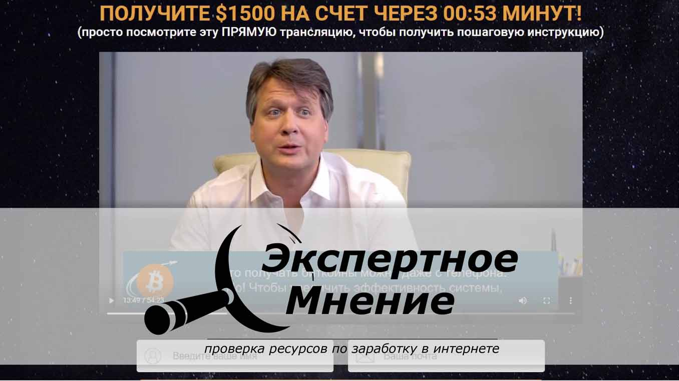 Кирилл Ивановский Восток 3
