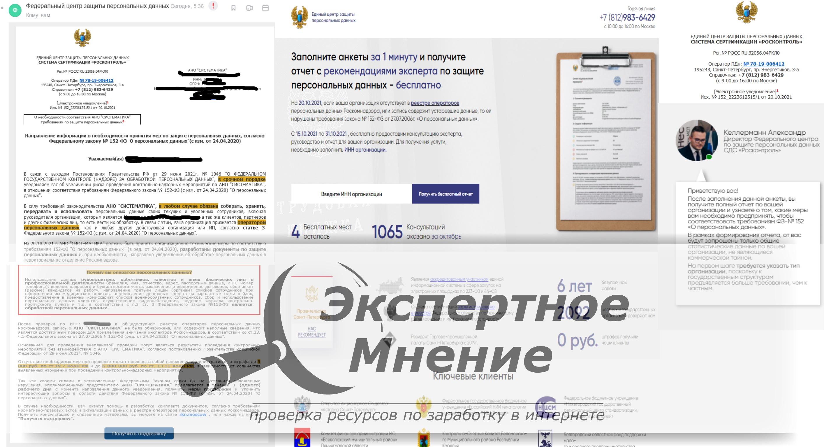 Росконтроль единый цент защиты персональных данных rkn.moscow rkn.expert